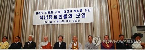 남북 종교인 모임 금강산에서 개최