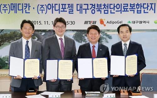 바이오 첨단기업 투자협약