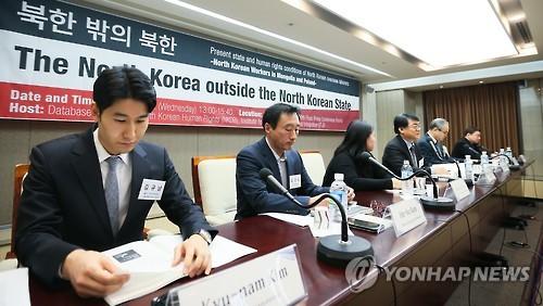 북한 해외노동자 현황과 인권실태 세미나
