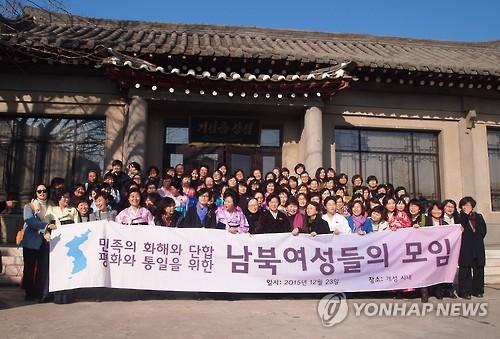 남북여성 개성에서 공동 문화행사 성황리 종료