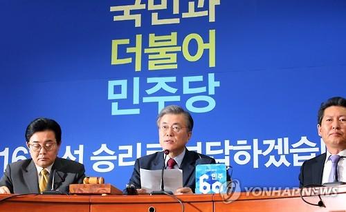 '국민과 더불어 민주당' 최고위원회의