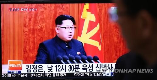 北 김정은 신년사 뉴스 보도