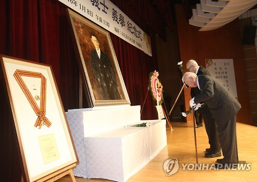 이봉창의사 의거 84주년 기념식