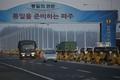 韩国车辆正等待跨桥前往开城工业区