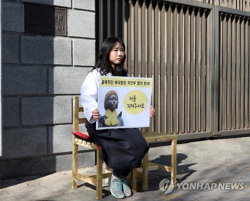부산 일본영사관 앞 '소녀상 1인 시위'