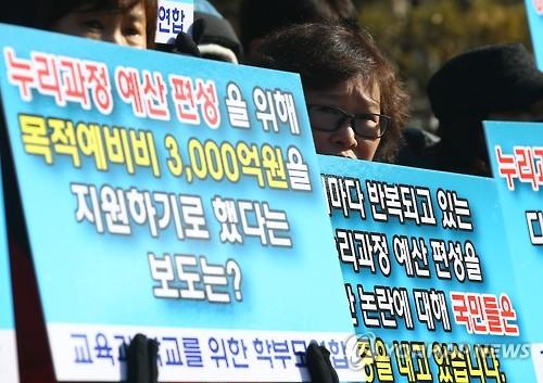 서울시교육청 누리과정 예산 편성 촉구하는 학부모단체