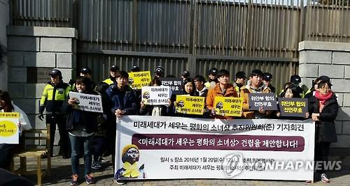 """""""부산 일본영사관 앞에도 소녀상 세우자"""""""
