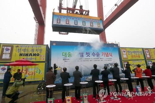 资料图片:2016年1月,韩国农林畜产食品部和6家大米加工厂在全罗北道群山港集装箱码头举行纪念活动,庆祝韩国大米首次实现对华出口。(韩联社)