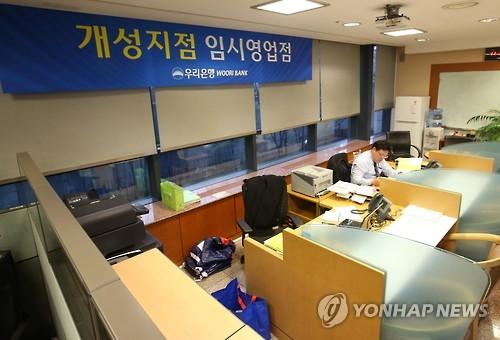 友利银行开城分行在首尔开临时柜台