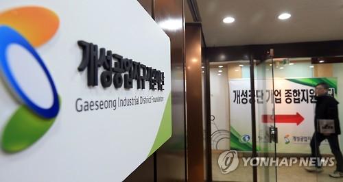 [게시판] 개성공단지원재단-한국생산성본부, 남북경협 전문가 양성 협약