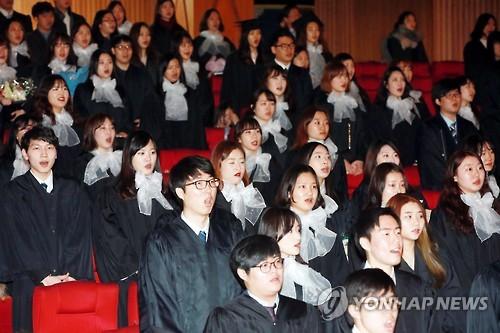 작년 서울교육대학교 학위수여식 모습 [연합뉴스 자료사진]