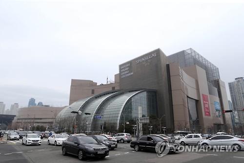 신세계 백화점 센텀시티점[연합뉴스 자료사진]