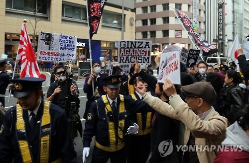 도쿄 도심서 욱일기 든 시위대…항의하는 시민