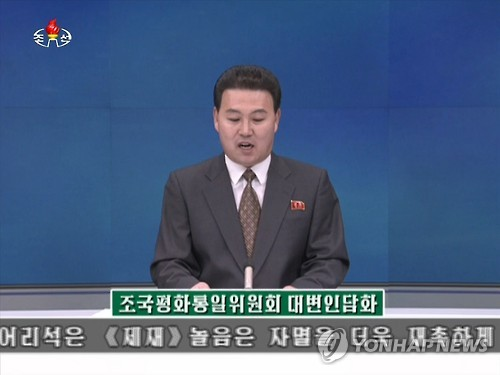 """북한 """"모든 남측 자산 완전 청산"""" 선언…조평통 담화"""