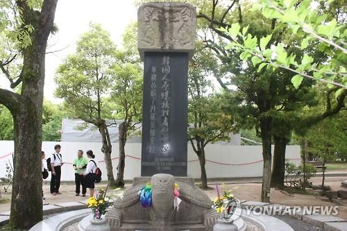 히로시마 평화공원의 한국인 원폭희생자 위령비