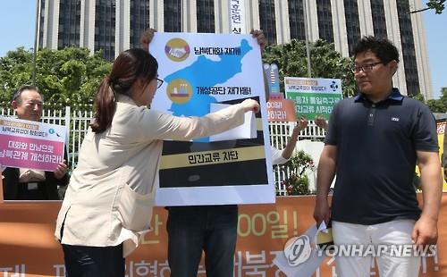 남북교류 재개 염원