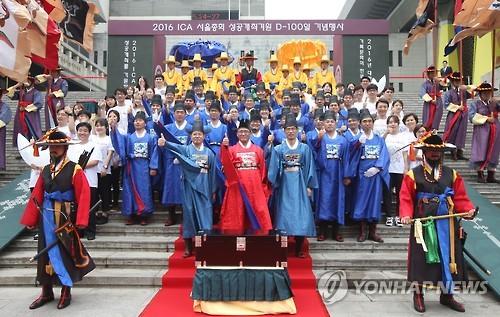 '기록관리 올림픽' ICA 서울총회 성공개최 기원