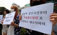 """""""여성이 싫어""""…여학생 '묻지마 폭행'한 남성 실형"""