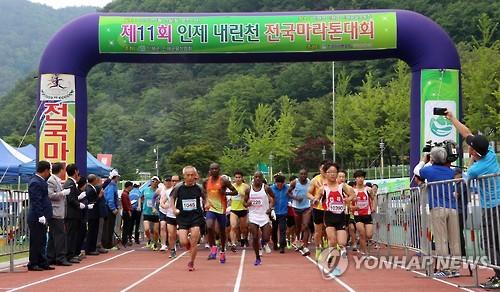 인제 내린천 전국 마라톤 대회 [연합뉴스 자료 사진]