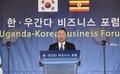 韩乌干达举办商务论坛