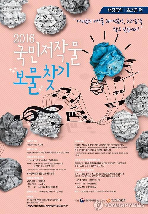 '국민저작물 보물찾기' 포스터