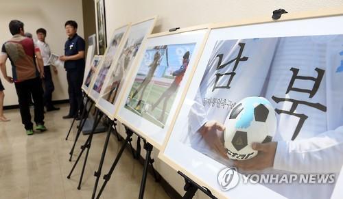 '남북노동자 통일 축구대회' 공동추진