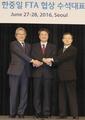 韩中日FTA第十轮谈判启动