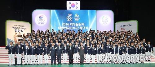 S. Korea holds team launching ceremony for Rio Olympics