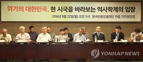 역사학계 입장은 '위기의 대한민국'