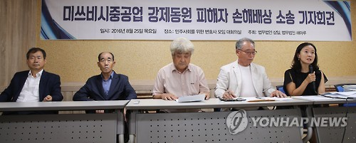 미쓰비시중공업 강제동원 피해자 손해배상 소송 기자회견
