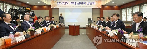 '2016년도 소프트웨어 중심대학 간담회'