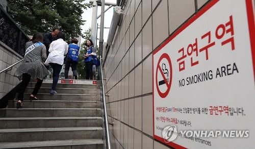 지하철역 10m 이내 금연[연합뉴스 자료사진]