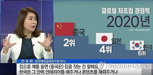 '중국 금융 스페셜리스트' 안유화 박사