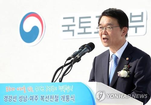 '성남-여주 복선전철 개통식'