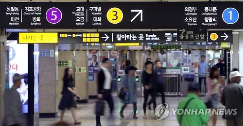 서울 지하철 환승역 [연합뉴스 자료사진]