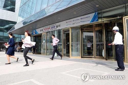 지진대피훈련 [연합뉴스 자료사진]