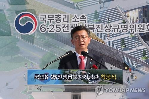 임진각 '6·25전쟁납북자기념관' 착공
