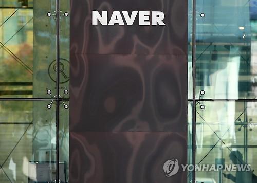 네이버 본사 로고(자료)