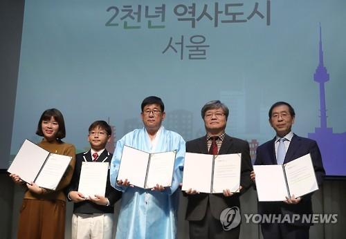 '2천년 역사도시 서울' 우리의 다짐