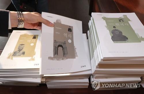 국정교과서 현장 검토본 배포