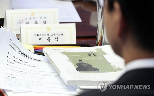 이준식 부총리 앞에 놓인 국정 한국사교과서