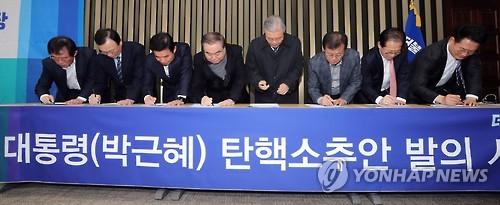 민주당, '대통령(박근혜) 탄핵 소추안 발의' 서명