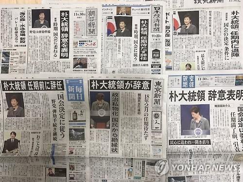 日신문 1면 장식한 박 대통령 '임기내 퇴진' 발표 보도