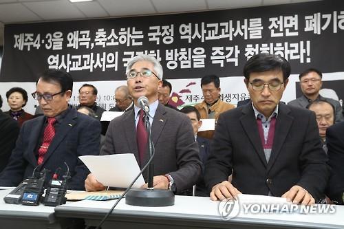 '4.3 왜곡·축소 국정 역사교과서 반대'