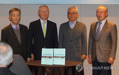 '코리안 미러클4' 참여한 경제정책 원로들