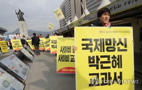 역사교과서 국정화 반대 행진