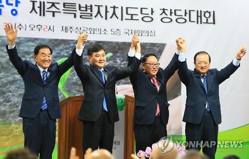 늘푸른한국당 제주도당 창당
