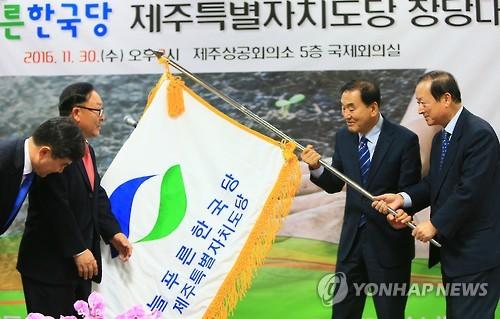 늘푸른한국당 제주도당 창당대회