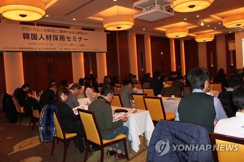 도쿄서 열린 한국 인재 홍보 세미나