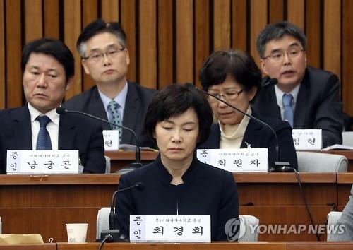 국회 청문회 출석 당시 최경희 전 총장